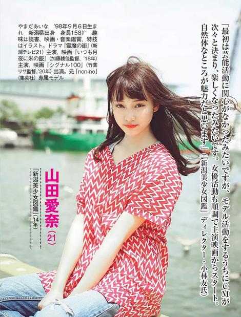 Magazine : ( [Flash] - |28/07/2020 - 04/08/2020| )
