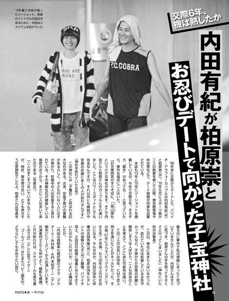 Magazine : ( [FRIDAY] - 25/11/2016 )