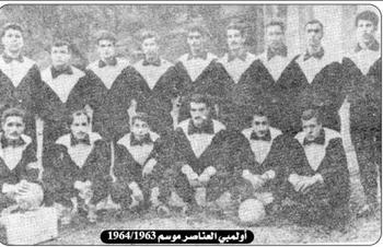 OMR 1963-1964 avec zitouni et lalmas
