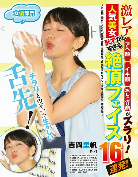 Magazine : ( [Asa Gei Secret!] - Vol.62 / 13/03/2020 - Super rare ahe ( ahegao ) face, elegant face, pacifier face lined up!, Mariko Seyama & Ayaka Sayama )