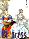 Princess - Volume 12