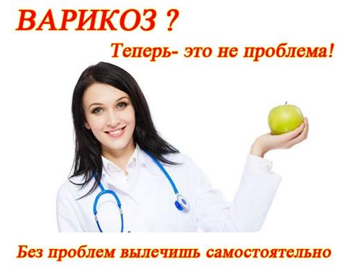 Лечение варикозного расширения вен на украине