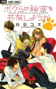 cover bokura no himitsu