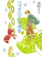 Tsuzuki_wa_Mata_Ashita_gentocha_1-copie-1.jpg