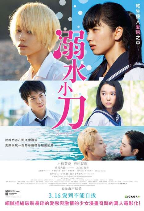 Drowning Love VOSTFR