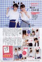 """Ayumi et Sayumi dans le magazine """"UTB"""""""