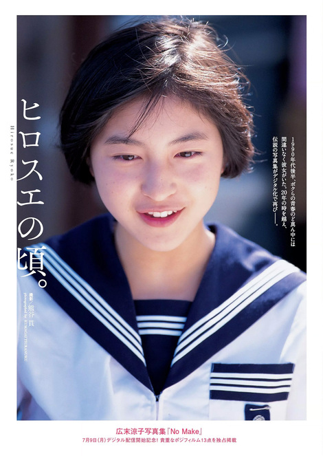 Magazine : ( [Weekly Playboy] - 2018 / n°30 )