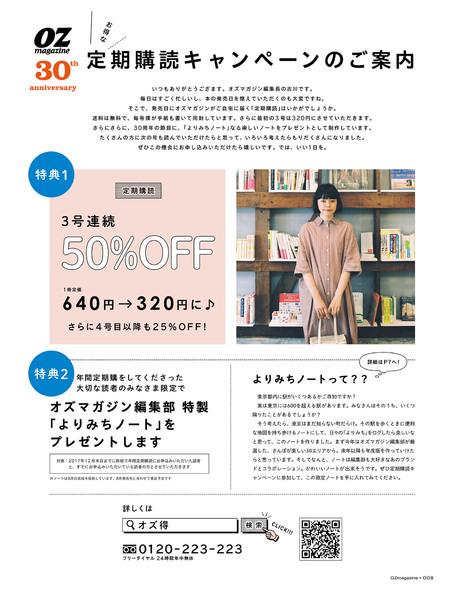Magazine : ( [OZmagazine] - 2017.07 / No.543 )