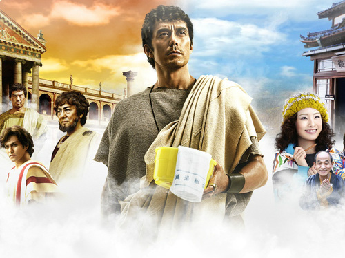 Thermae romae (film)