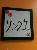 Tableaux typiques de caligraphie japonaise (nos prénoms)
