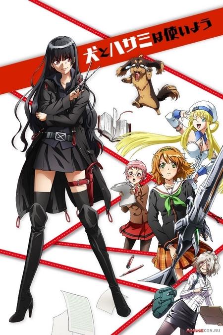 Résumé Inu to Hasami wa Tsukaiyou, anime, vostfr