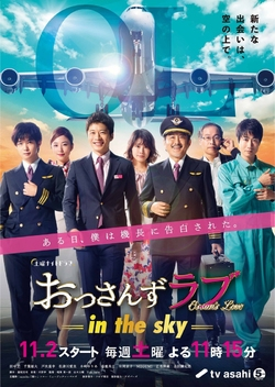 Ossan's Love 2: In the Sky