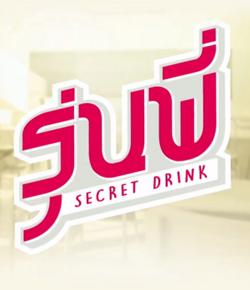 Secret Drink - Pub