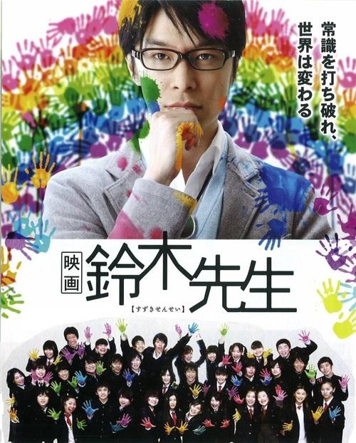 [Kumo no Toile] Suzuki Sensei - le film