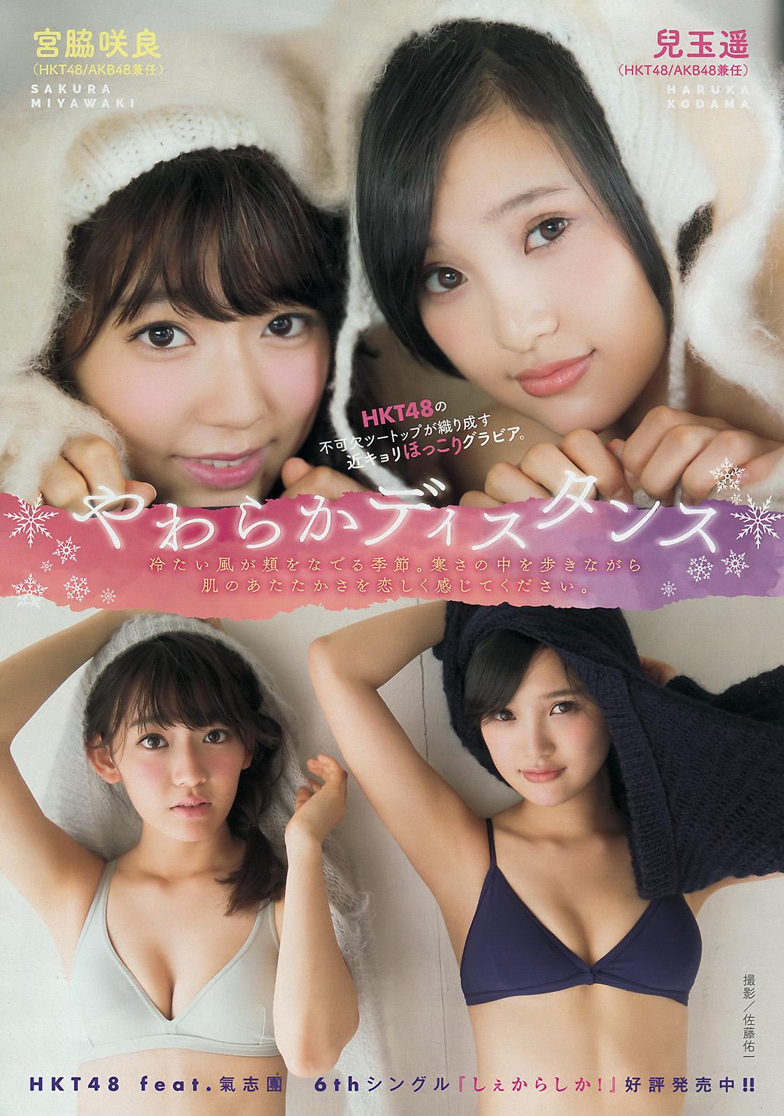HKT48 Miyawaki Sakura 宮脇咲良 x Kodama Haruka 兒玉遥 Young Magazine No 53 2015 01