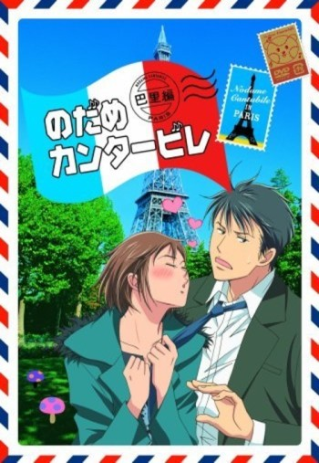 Nodame Cantabile Paris انمي