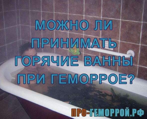 Можно ли париться при геморрое в ванной