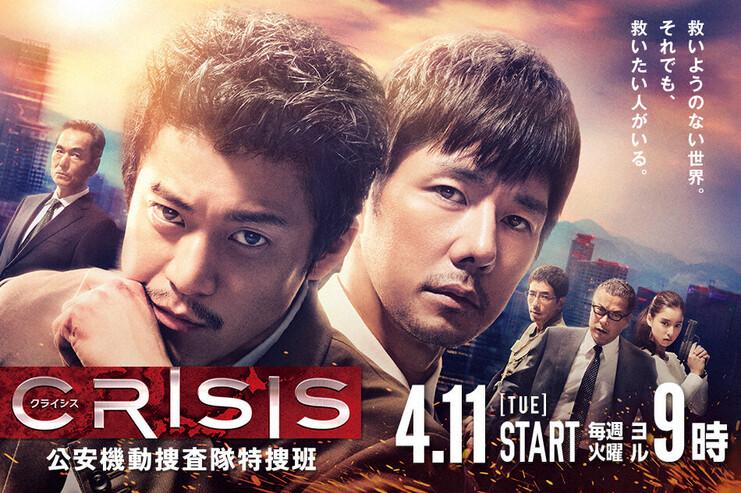 File:Crisis (Japanese Drama)-p2.jpg