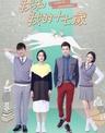 Love @ Seventeen (Taïwanais) 7/10 Très bon début, mais la suite est ennuyante, le drama tourne en rond!