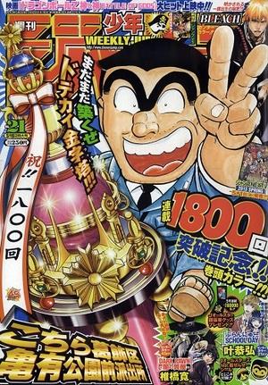 Weekly Shonen Jump n#21 (2013)