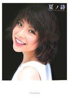 makoto ogawa photobook