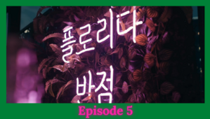 TTF - Episode 5