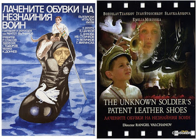Lachenite obuvki na neznayniya voin / The Unknown Soldier's Patent Leather Shoes. 1979. DVD.