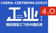 CHINA-CIRTHEM4.02025