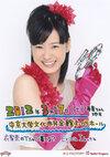 Erina Ikuta 生田衣梨奈 Morning Musume Concert Tour 2012 Haru Ultra Smart モーニング娘。コンサートツアー2012春~ウルトラスマート~