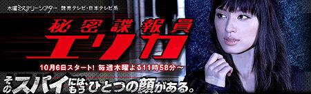 450px-Himitsu Chouhouin Erika-p1