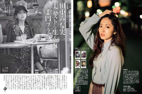 Magazine : ( [Flash] - |31/12/2019| )