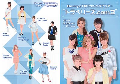 Nouveau événement fanclub pour les Berryz