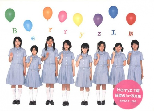 1st PB : Berryz Kobo