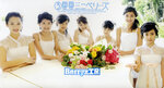 2nd mini-album : 3 Natsu Natsu Mini Berryz