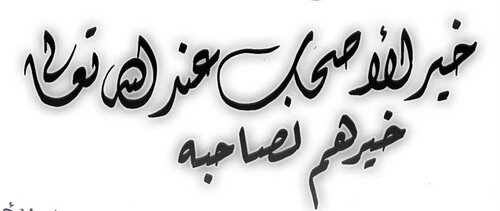 Beauté de la calligraohie arabe