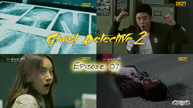 Ghost Detective 2 - 07