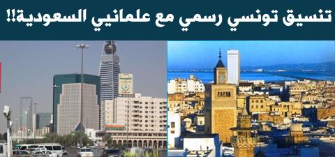 تنسيق تونسي رسمي مع علمانيي السعو