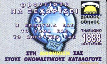 1996 S