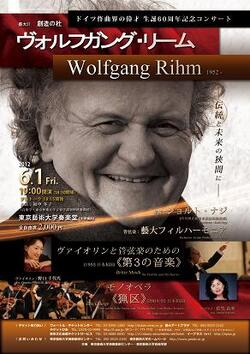 Œuvres orchestrales de Wolfgang Rihm