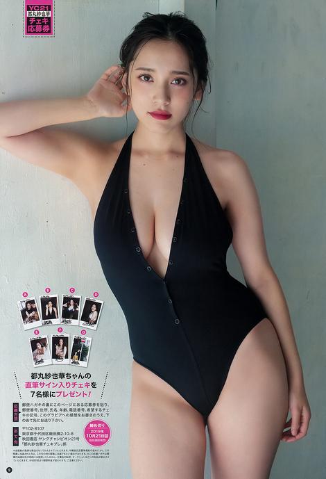 Magazine : ( [Young Champion] - 2019 / N°21 - Sayaka Tomaru & Mao Akutsu Staring )