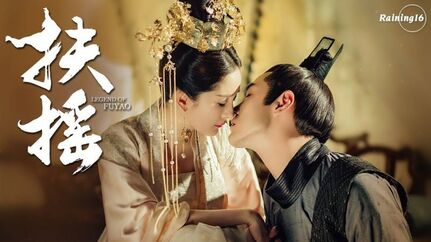 * Legend Of Fuyao ~ Fin d'une saga épique *