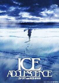 YURI!!! on ICE the movie : ICE ADOLESCENCE (Sortie 2019)