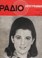 COVERS 1966 : 48 Unes !