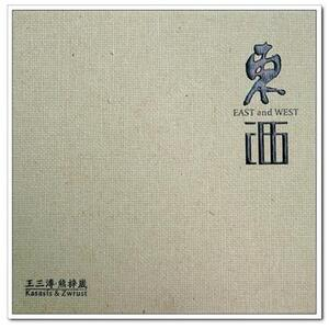 王三溥 / Darkness over Depth - 东西 / East and West (2013)