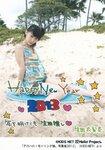 Erina Ikuta 生田衣梨奈 Alo! Hello 6 Morning Musume アロハロ!6 モーニング娘。