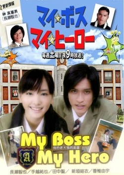 My Boss My Hero (J-Drama)