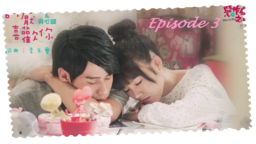 ~ Miss In Kiss Episode 3~