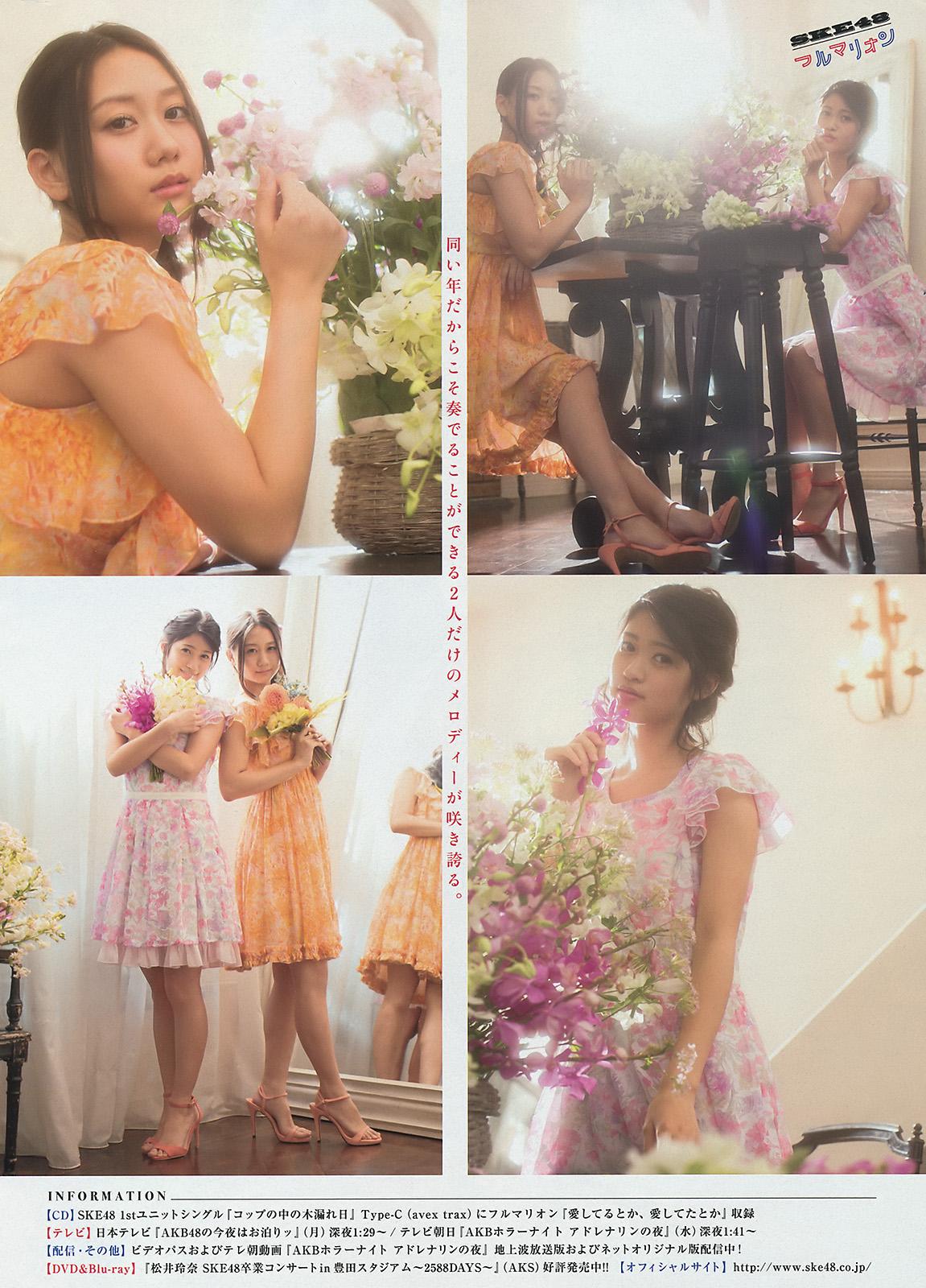 SKE48 Azuma Rion 東李苑 x Furuhata Nao 古畑奈和 Young Magazine No 53 2015 02