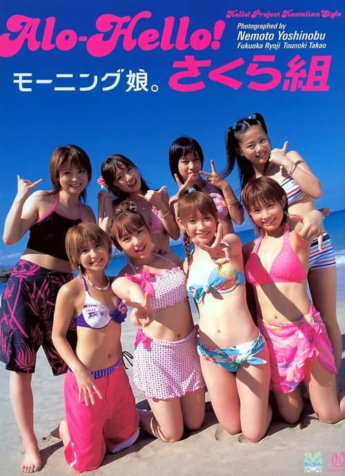 Alo-Hello! Morning Musume Sakura Gumi & Otome Gumi アロハロ!モーニング娘。さくら組&おとめ組