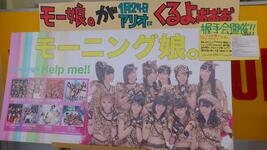 Promotion Help me!! morning musume sapporo
